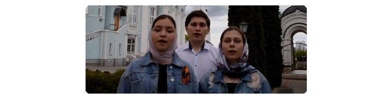 Поздравление с Днем Победы от молодежной группы Алексеево-Акатова монастыря