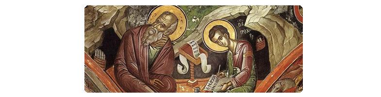 «Бог любы есть…» День памяти апостола Иоанна Богослова