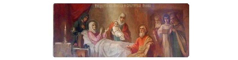 «Секира духовная», слово свт. Иннокентия  Херсонского на рождество Иоанна Предтечи