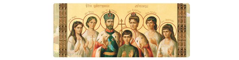 Память святых царственных мучеников