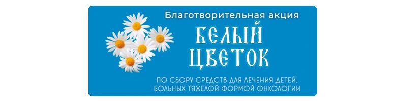 «Белый цветок» вновь объединит неравнодушных людей в общем благородном и святом деле помощи страдающим детям