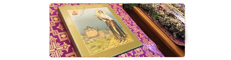 В Алексеево-Акатов монастырь передан ковчег с частицей мощей святой блаженной Екатерины Пюхтицкой