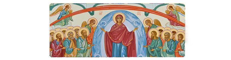 Под покровом Пресвятой Богородицы