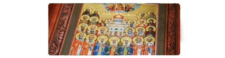 Память святителей Московских: «не может укрыться город, стоящий на верху горы» (Мф. 5, 14)
