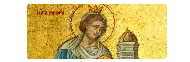 17 декабря – память святой великомученицы Варвары