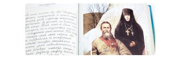 «Живая вода души» св.прав. Иоанн Кронштадтский и игумения Таисия о молитве.