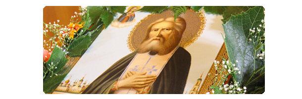 15 января – день памяти преподобного Серафима Саровского