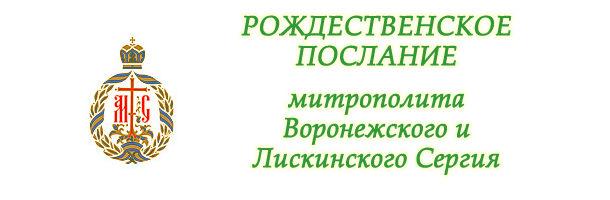 Рождественское послание митрополита Воронежского и Лискинского Сергия