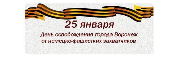 Годовщина освобождения Воронежа от немецко-фашистских захватчиков