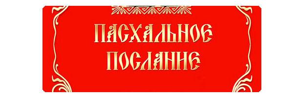 Пасхальное послание митрополита Воронежского и Лискинского Сергия
